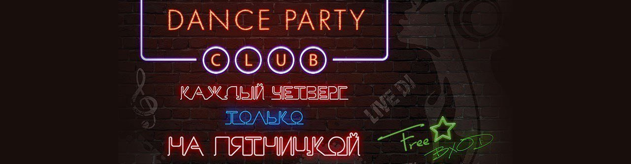 Dance Party Club на Пятницкой!